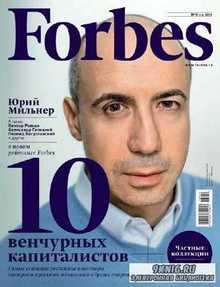 Forbes №11 (ноябрь 2013) Россия