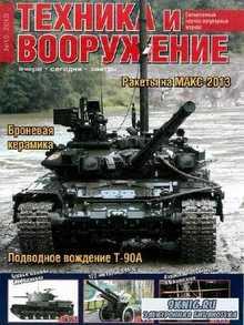 Техника и вооружение №10 (октябрь 2013)