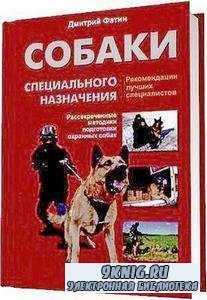 Дмитрий Фатин - Собаки специального назначения. Рассекреченные методики под ...