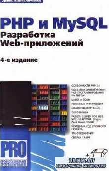 Колисниченко Д.Н. - PHP и MySQL. Разработка Web-приложений (+ CD) 4-е издание