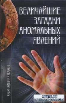 Непомнящий Николай - Величайшие загадки аномальных явлений