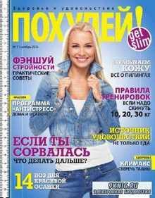 Похудей №11 (ноябрь 2013)