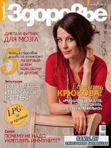 Здоровье №11 (ноябрь 2013) Россия