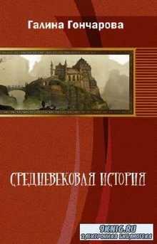 Гончарова Галина - Средневековая история