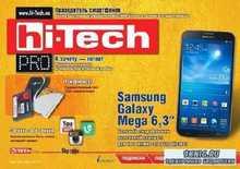 Hi-Tech Pro №9 (сентябрь 2013)