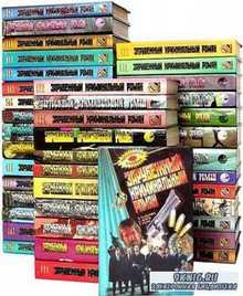 Зарубежный криминальный роман. Серия в 17 томах