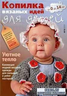 Копилка вязаных идей для детей №10 2013