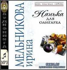 Мельникова Ирина - Нянька для олигарха (Аудиокнига)