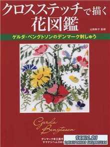 Cross Stitch of Flower Painting