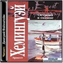 Хемингуэй Эрнест - Острова в океане (Аудиокнига)