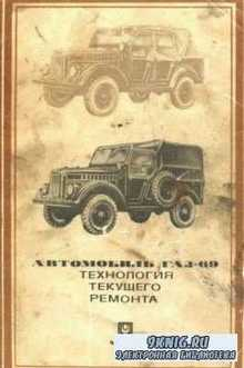 Автомобиль ГАЗ-69. Технология текущего ремонта