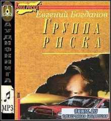 Богданов Евгений - Группа риска (Аудиокнига)