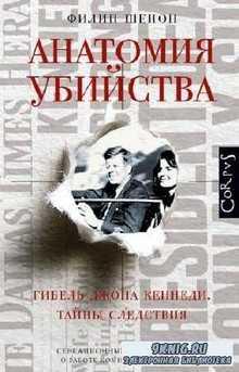 Шенон Филип - Анатомия убийства. Гибель Джона Кеннеди. Тайны расследования