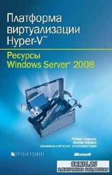 Ларсон Роберт, Карбон Жаник - Платформа виртуализации Hyper-V