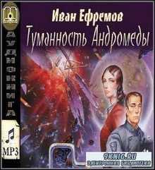 Ефремов Иван - Туманность Андромеды.Читает Елена Лебедева (Аудиокнига)