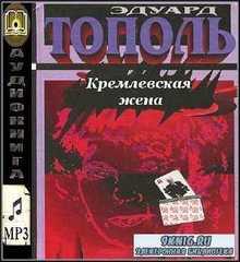 Тополь Эдуард - Кремлевская жена (Аудиокнига)