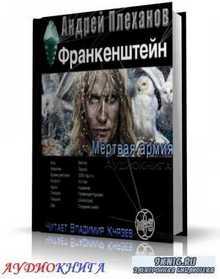Плеханов Андрей - Франкенштейн. Мертвая армия (аудиокнига)