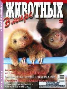 В мире животных №11 (ноябрь 2013)
