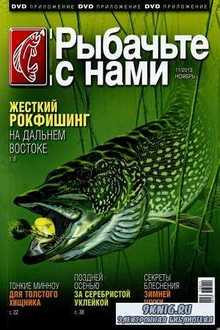 Рыбачьте с нами № 11 2013