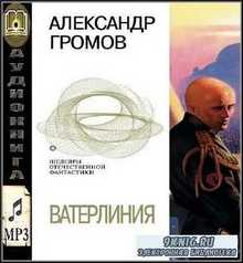 Громов Александр - Ватерлиния (Аудиокнига)