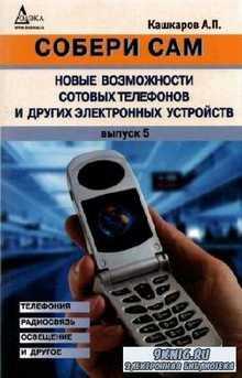 Кашкаров Андрей - Собери сам. Новые возможности сотовых телефонов и других  ...
