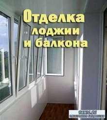 Утепление и отделка лоджии или балкона (видеоурок)