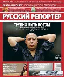 Русский репортер №44 (ноябрь 2013)