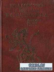 Колдовство и ведьмы в средние века