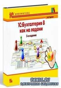 1С: Бухгалтерия 8 как на ладони. 5-е издание