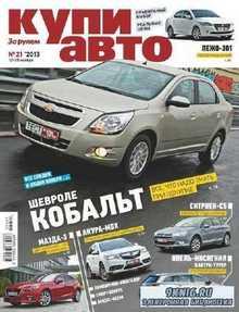 Купи авто №21 (ноябрь 2013)