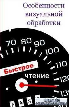 Мельников Илья - Особенности визуальной обработки