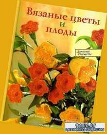 Вязаные цветы и плоды