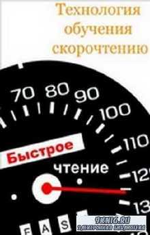 Мельников Илья - Технология обучения скорочтению