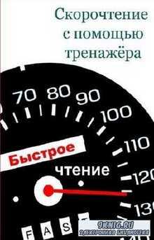 Мельников Илья - Скорочтение с помощью тренажёра