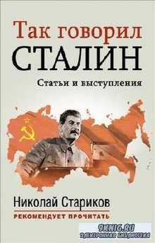 Стариков Николай - Так говорил Сталин