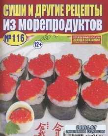 Золотая коллекция рецептов. Спецвыпуск №116, 2013.  Суши и другие рецепты и ...
