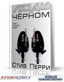 Перри Стив - Люди в чёрном (аудиокнига)
