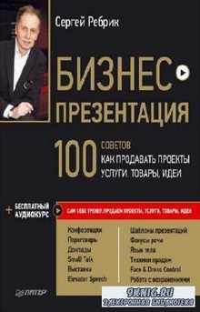 Ребрик Сергей - Бизнес-презентация. 100 советов, как продавать проекты, усл ...