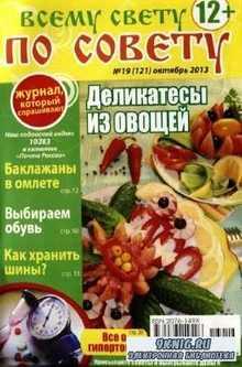 Всему свету по совету №19, 2013. Деликатесы из овощей.