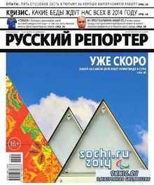 Русский репортер №45 (ноябрь 2013)