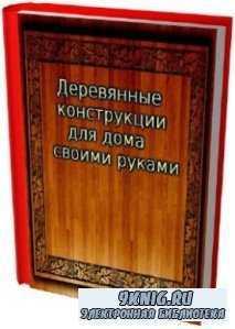 Деревянные конструкции для дома своими руками (20 книг)