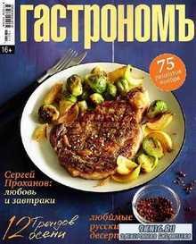 Гастрономъ №11 (ноябрь 2013)