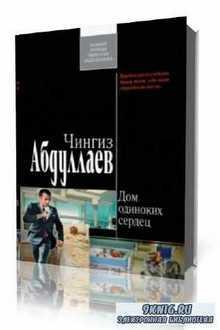 Абдуллаев Чингиз - Дронго 87. Дом одиноких сердец (Аудиокнига)