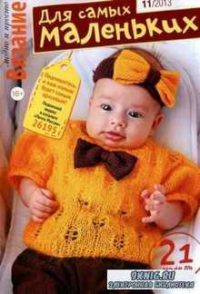 Вязание модно и просто. Для самых маленьких. №11 2013