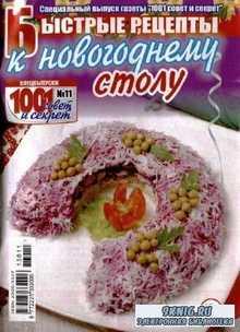Быстрые рецепты к новогоднему столу №11, 2013