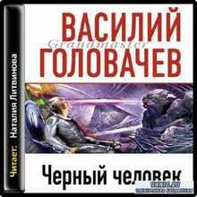 Головачёв Василий -  Черный человек (Аудиокнига)