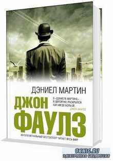 Дэниел Мартин (Аудиокнига) читает Игорь Князев