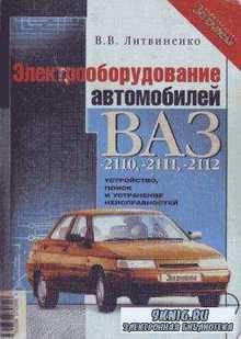Электрооборудование ВАЗ-2110, - 2111, - 2112. Устройство, поиск и устранение неисправностей