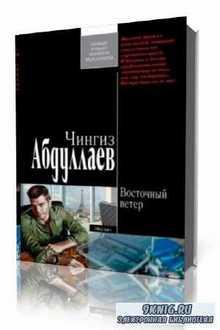 Абдуллаев Чингиз - Тимур Караев. Восточный ветер (Аудиокнига)