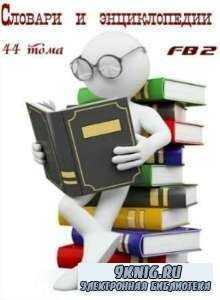 Словари и энциклопедии (44 тома)